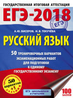 Обложка: ЕГЭ-2018. Русский язык. 50 тренировочных вариантов экзаменационных работ для подготовки к единому государственному экзамену