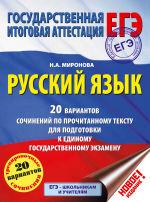 Обложка: ЕГЭ. Русский язык. 20 вариантов сочинений по прочитанному тексту для подготовки к единому государственному экзамену