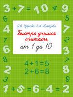 Обложка: Быстро учимся считать от 1 до 10