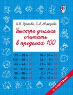 Обложка: Быстро учимся считать в пределах 100
