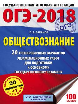 ОГЭ-2018. Обществознание. 20 тренировочных вариантов экзаменационных работ для подготовки к ОГЭ