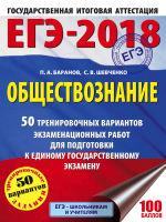 Обложка: ЕГЭ-2018. Обществознание. 50 тренировочных вариантов экзаменационных работ для подготовки к единому государственному экзамену