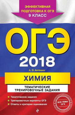 ОГЭ-2018. Химия. Тематические тренировочные задания. 9 класс