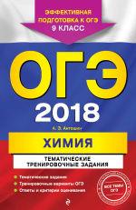 Обложка: ОГЭ-2018. Химия. Тематические тренировочные задания. 9 класс
