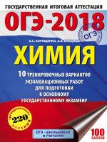 Обложка: ОГЭ-2018. Химия. 10 тренировочных вариантов экзаменационных работ для подготовки к основному государственному экзамену