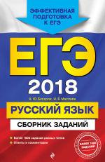 Обложка: ЕГЭ-2018. Русский язык. Сборник заданий