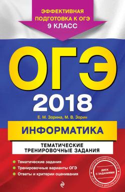ОГЭ-2018. Информатика. Тематические тренировочные задания. 9 класс