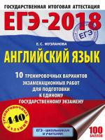 Обложка: ЕГЭ-2018. Английский язык. 10 тренировочных вариантов экзаменационных работ для подготовки к единому государственному экзамену