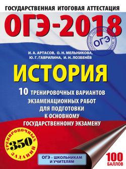 ОГЭ-2018. История. 10 тренировочных вариантов экзаменационных работ для подготовки к ОГЭ