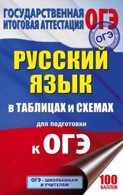 Русский язык в таблицах и схемах. 5-9 классы. Справочное пособие