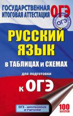 Обложка: Русский язык в таблицах и схемах. 5-9 классы. Справочное пособие