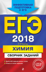 Обложка: ЕГЭ-2018. Химия. Сборник заданий