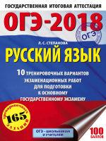 Обложка: ОГЭ-2018. Русский язык. 10 тренировочных вариантов экзаменационных работ для подготовки к основному государственному экзамену