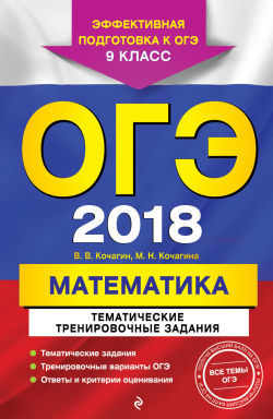 ОГЭ-2018. Математика. Тематические тренировочные задания. 9 класс