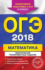 Обложка: ОГЭ-2018. Математика. Тематические тренировочные задания. 9 класс