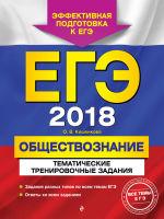 Обложка: ЕГЭ-2018. Обществознание. Тематические тренировочные задания