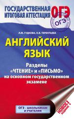 Обложка: Английский язык. Разделы «Чтение» и «Письмо» на основном государственном экзамене