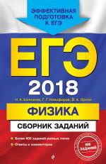 Обложка: ЕГЭ-2018. Физика. Сборник заданий