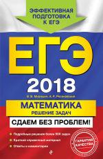 Обложка: ЕГЭ-2018. Математика. Решение задач. Сдаем без проблем!