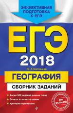 Обложка: ЕГЭ-2018. География. Сборник заданий