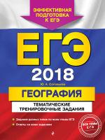 Обложка: ЕГЭ-2018. География. Тематические тренировочные задания