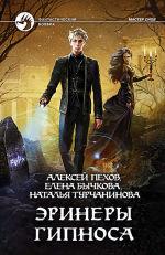 Обложка: Эринеры Гипноса