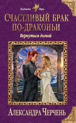 Обложка: Счастливый брак по-драконьи. Вернуться домой