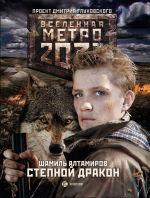 Обложка: Метро 2033: Степной дракон