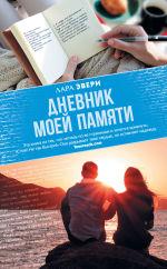 Обложка: Дневник моей памяти
