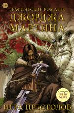 Обложка: Игра престолов. Книга 1. Графический роман