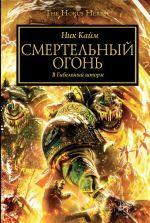 Обложка: Смертельный огонь
