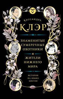 Знаменитые Сумеречные охотники и жители Нижнего Мира: история на языке цветов