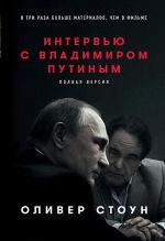 Обложка: Интервью с Владимиром Путиным
