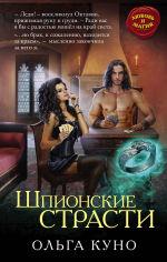 Обложка: Шпионские страсти