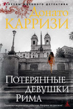 Обложка: Потерянные девушки Рима
