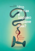 Обложка: Что не так в здравоохранении? Мифы. Проблемы. Решения