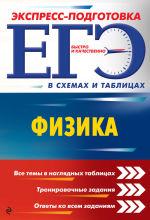 Обложка: ЕГЭ. Физика. Экспресс-подготовка (в схемах и таблицах)