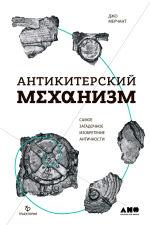 Обложка: Антикитерский механизм: Самое загадочное изобретение Античности