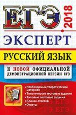 Обложка: ЕГЭ 2018. Русский язык. Эксперт