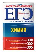 Обложка: ЕГЭ. Химия. Экспресс-подготовка (в схемах и таблицах)