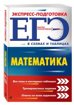 ЕГЭ. Математика. Экспресс-подготовка (в схемах и таблицах)