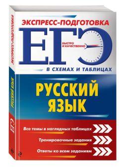 ЕГЭ. Русский язык. Экспресс-подготовка (в схемах и таблицах)