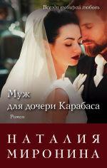 Обложка: Муж для дочери Карабаса