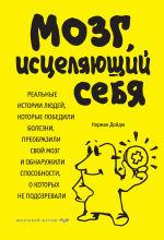 Обложка: Мозг, исцеляющий себя. Реальные истории людей, которые победили болезни, преобразили свой мозг и обнаружили способности, о которых не подозревали