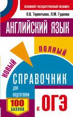 Обложка: ОГЭ. Английский язык. Новый полный справочник для подготовки к ОГЭ