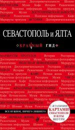 Обложка: Севастополь и Ялта. Путеводитель