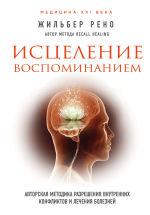 Обложка: Исцеление воспоминанием. Авторская методика разрешения внутренних конфликтов и лечения болезней