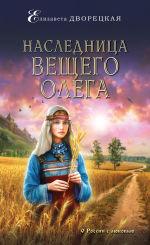 Обложка: Наследница Вещего Олега
