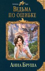 Обложка: Ведьма по ошибке
