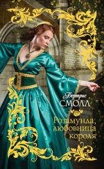 Обложка: Розамунда, любовница короля